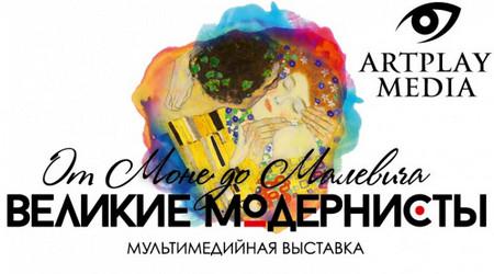 «От Моне до Малевича. Великие модернисты»
