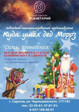 «Куда ушёл Дед Мороз»