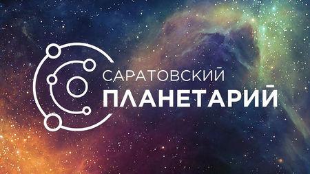Саратовский планетарий. Декабрь 2018