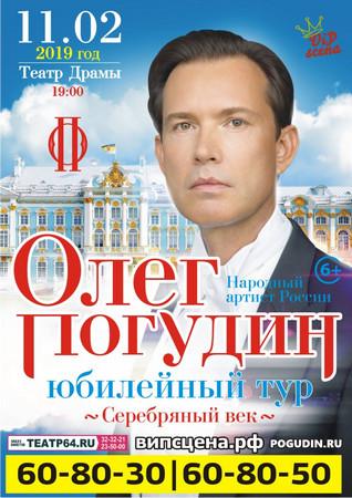 Олег Погудин – «Серебряный век»