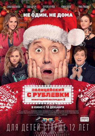 «Полицейский с Рублевки. Новогодний беспредел 2»