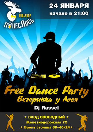 Free Dance Party