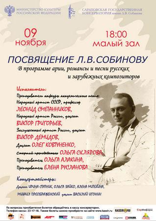 «Посвящение Л.В. Собинову»