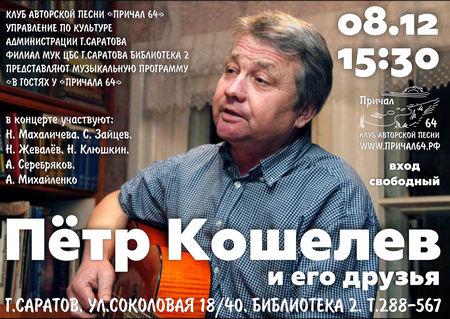 Пётр Кошелев и его друзья