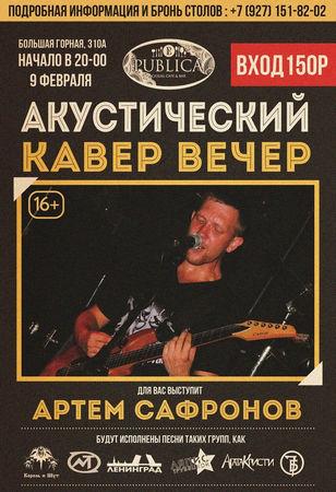 Артём Сафронов