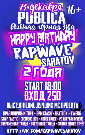 Rap Wave Saratov | Happy Birthday