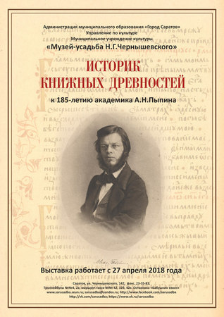 «Историк книжных древностей»