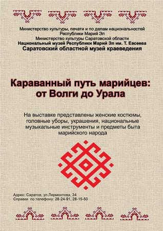 «Караванный путь марийцев: от Волги до Урала»