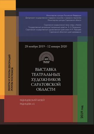 Выставка театральных художников Саратовской области