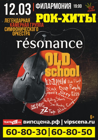 «résonance» – Old School