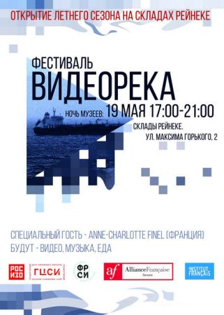 фестиваль видеоарта ВИДЕОРЕКА