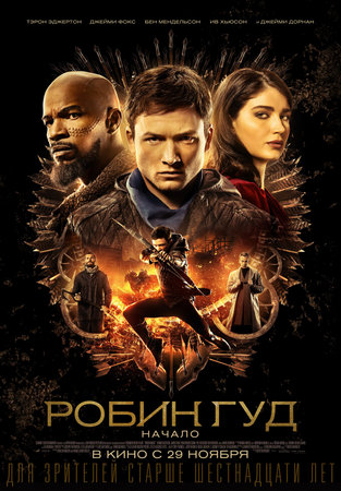 «Робин Гуд: Начало»