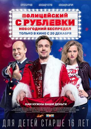 «Полицейский с Рублёвки. Новогодний беспредел»