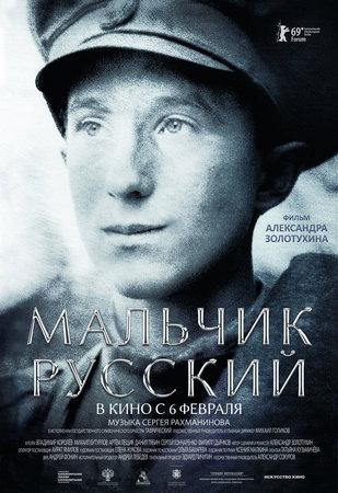 «Мальчик русский»