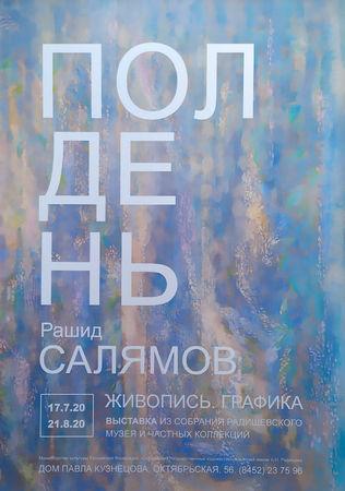Рашид Салямов – «Полдень»
