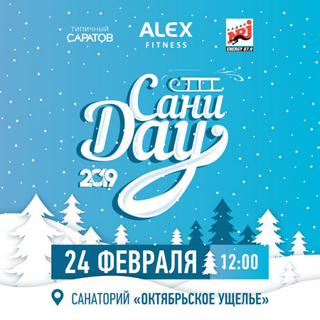 «Сани Day 2019»