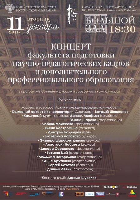 Концерт в Саратовской консерватории