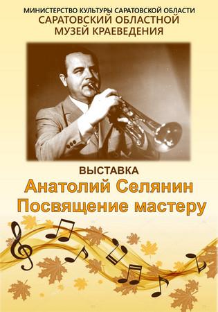«Анатолий Селянин. Посвящение мастеру»