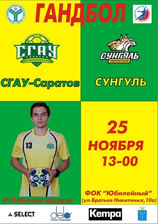 «СГАУ-Саратов» – «Сунгуль» (Снежинск)