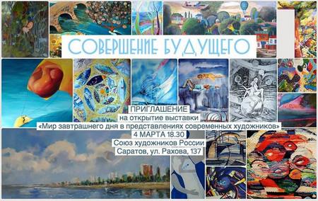 «Мир завтрашнего дня глазами современных художников»