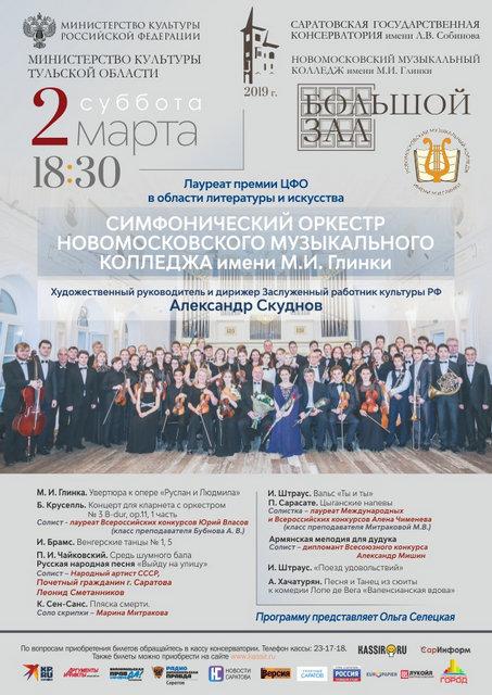 Симфонический оркестр Новомосковского музыкального колледжа