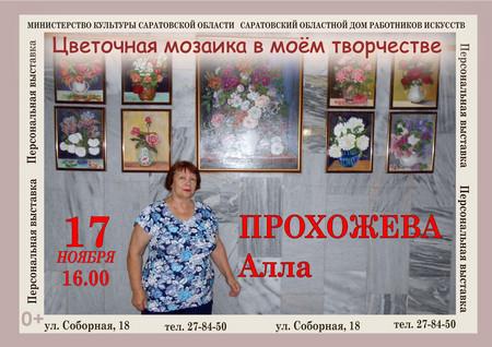 Алла Прохожева. Персональная выставка