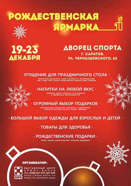 «Рождественская ярмарка»