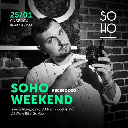 SOHO Weekend