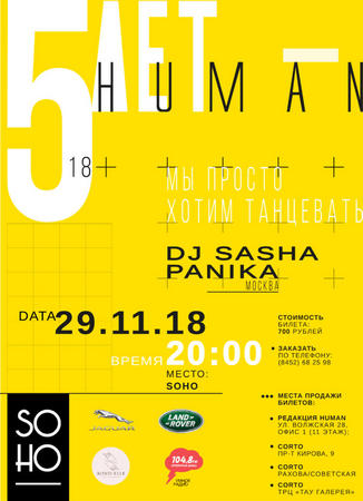 HUMAN'S 5 Year Party