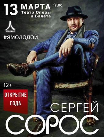 Сергей Сорос