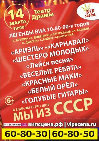 «Мы из СССР»