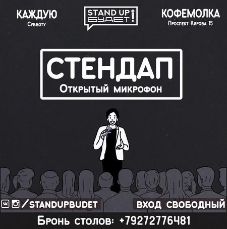 Stand-Up. Открытый микрофон