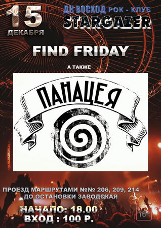 «Панацея» / Find Friday