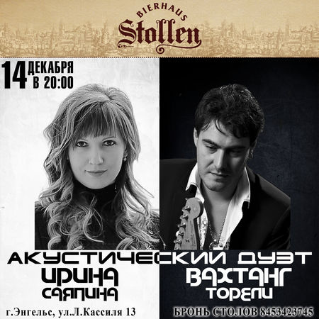 Ирина Саяпина и Вахтанг Торели