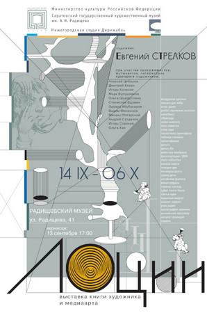 Евгений Стрелков – «Лоции»