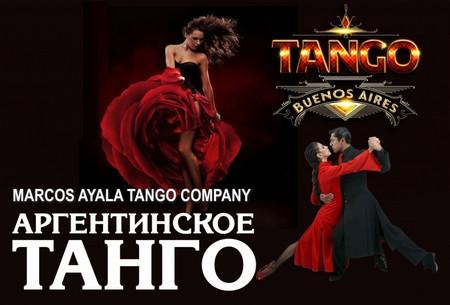 Шоу «Буэнос-Айрес Танго»