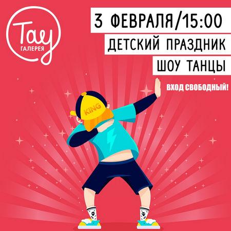 Шоу «Танцы»