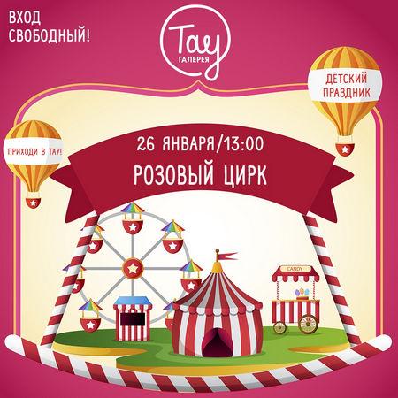 «Розовый цирк»