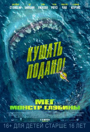 «Мег: Монстр глубины»