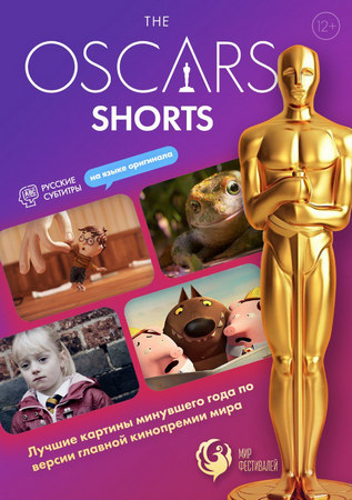 «The Oscar. Shorts»