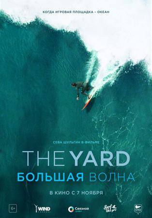 «The Yard. Большая волна»