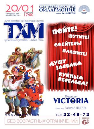Театр хоровой музыки / Victoria
