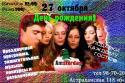 День рождения бара «Амстердам»