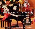 Музыкальная гостиная с Владимиром Мишле
