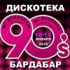 «Дискотека 90-х»