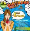 «Брудершафт» Birthday Party