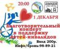 Благотворительный концерт в поддержку детей-инвалидов