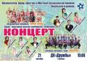 Концерт Западно-Казахстанской областной филармонии
