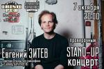 Евгений Зитев (Stand-Up)