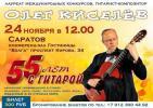 Олег Киселёв – «55 лет с гитарой»